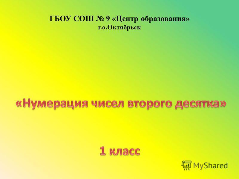 ГБОУ СОШ 9 «Центр образования» г.о.Октябрьск