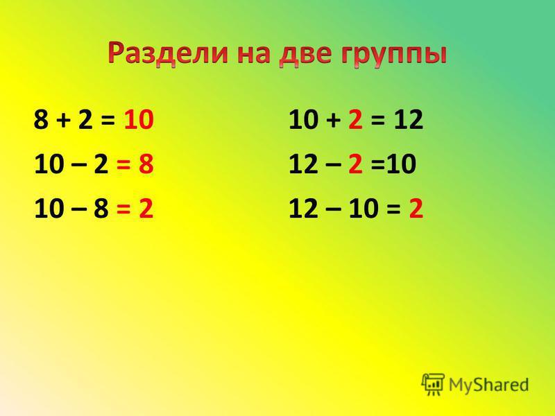 8 + 2 = 10 10 – 2 = 8 10 – 8 = 2 10 + 2 = 12 12 – 2 =10 12 – 10 = 2