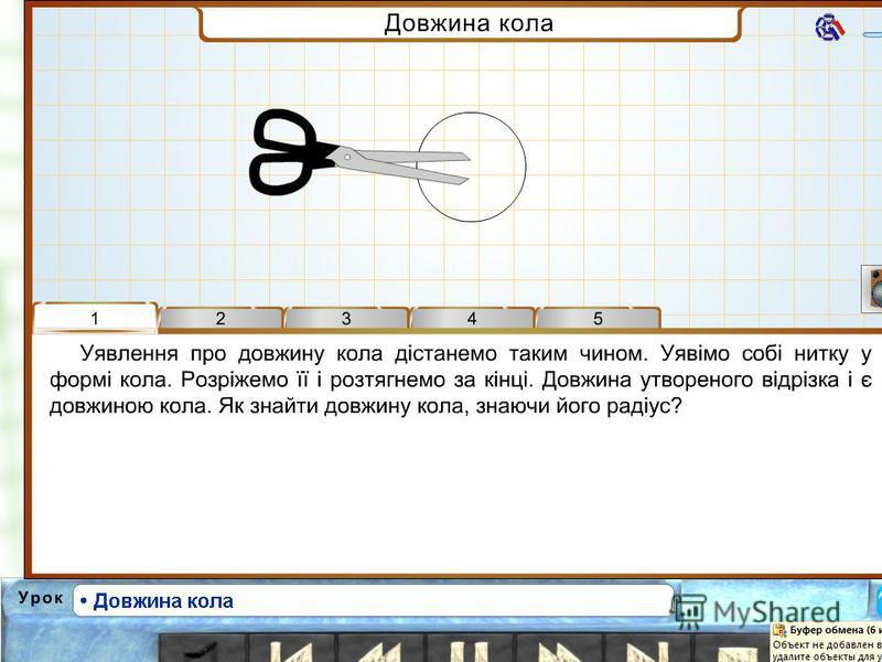 - Означення довжини кола - Теорема про відношення довжини кола до його діаметра - Формула для обчислення довжини кола -Формула для обчислення довжини дуги кола - Історія числа π - Означення довжини кола - Теорема про відношення довжини кола до його д