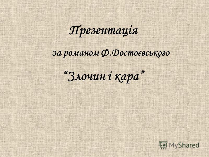 Презентація за романом Ф.Достоєвського Злочин і кара