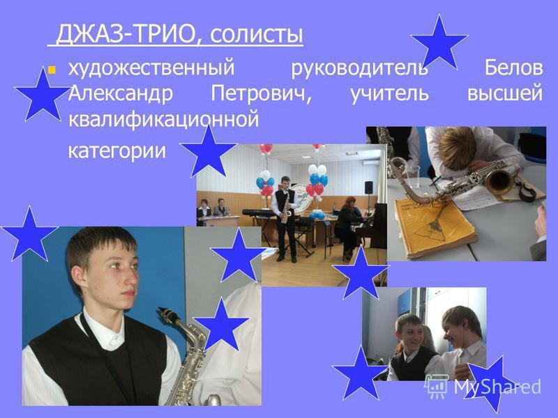 ДЖАЗ-ТРИО, солисты художественный руководитель Белов Александр Петрович, учитель высшей квалификационной категории