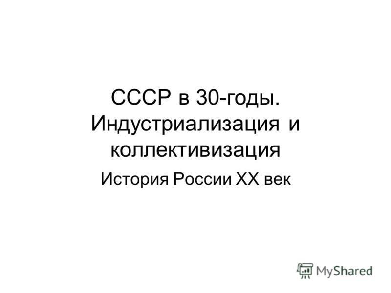 СССР в 30-годы. Индустриализация и коллективизация История России XX век