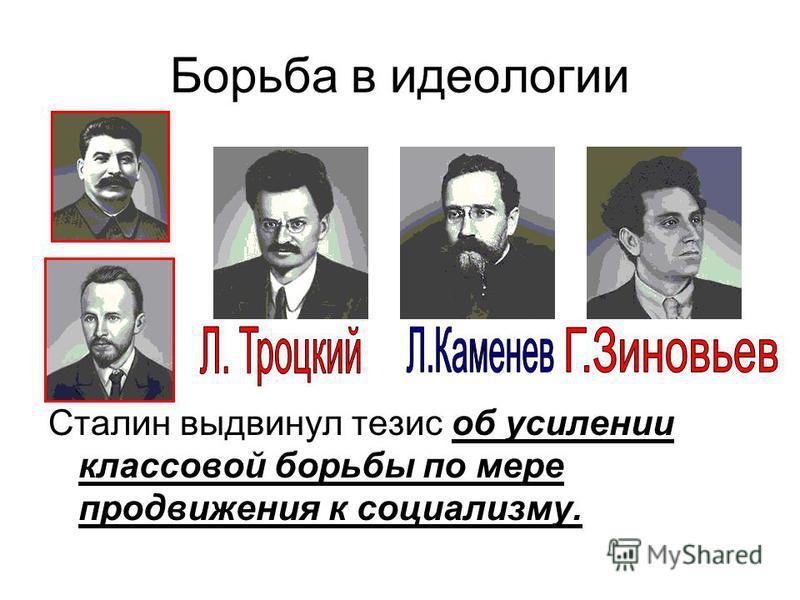 Борьба в идеологии Сталин выдвинул тезис об усилении классовой борьбы по мере продвижения к социализму.