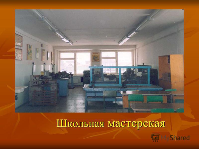 Школьная мастерская