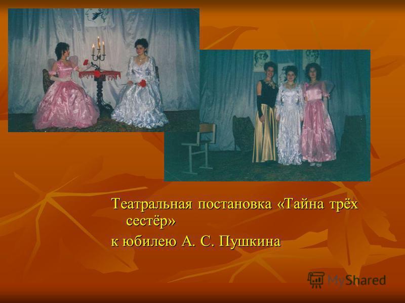 Театральная постановка «Тайна трёх сестёр» к юбилею А. С. Пушкина
