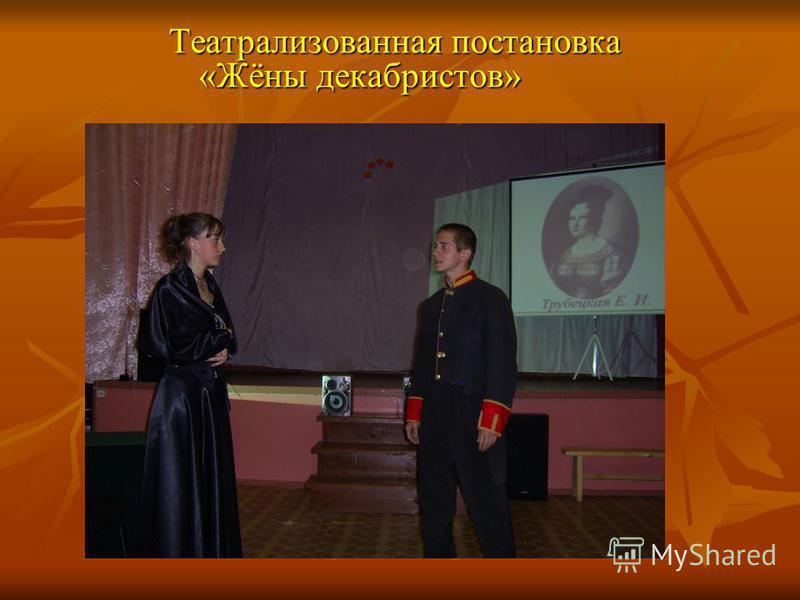 Театрализованная постановка «Жёны декабристов»