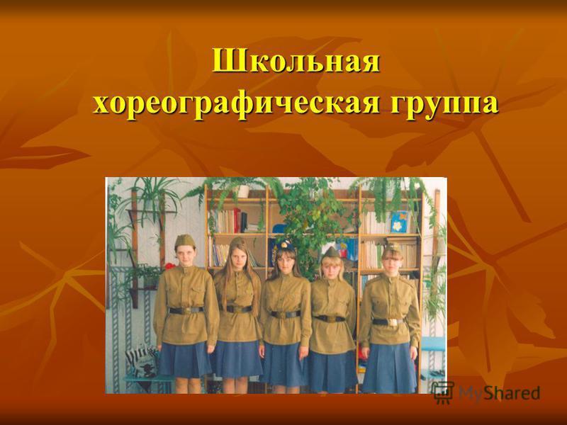 Школьная хореографическая группа