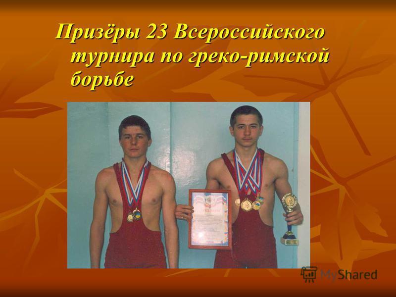 Призёры 23 Всероссийского турнира по греко-римской борьбе