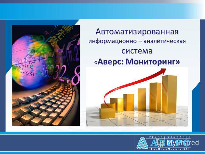 Автоматизированная информационно – аналитическая система « Аверс: Мониторинг»
