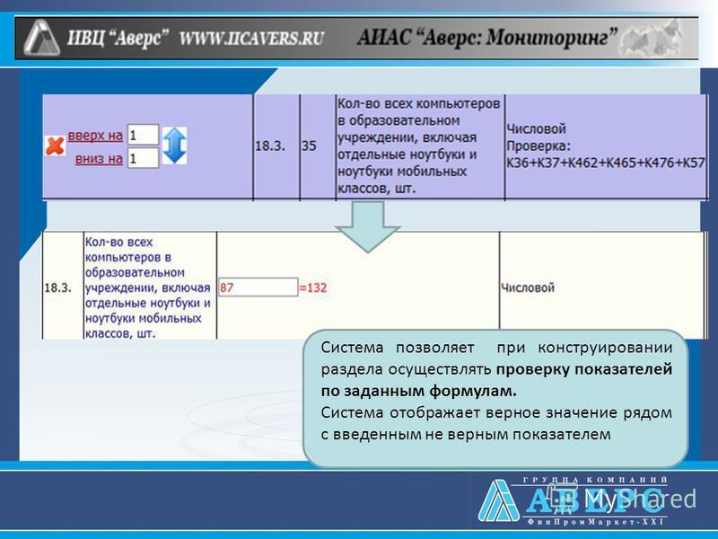 Система позволяет при конструировании раздела осуществлять проверку показателей по заданным формулам. Система отображает верное значение рядом с введенным не верным показателем
