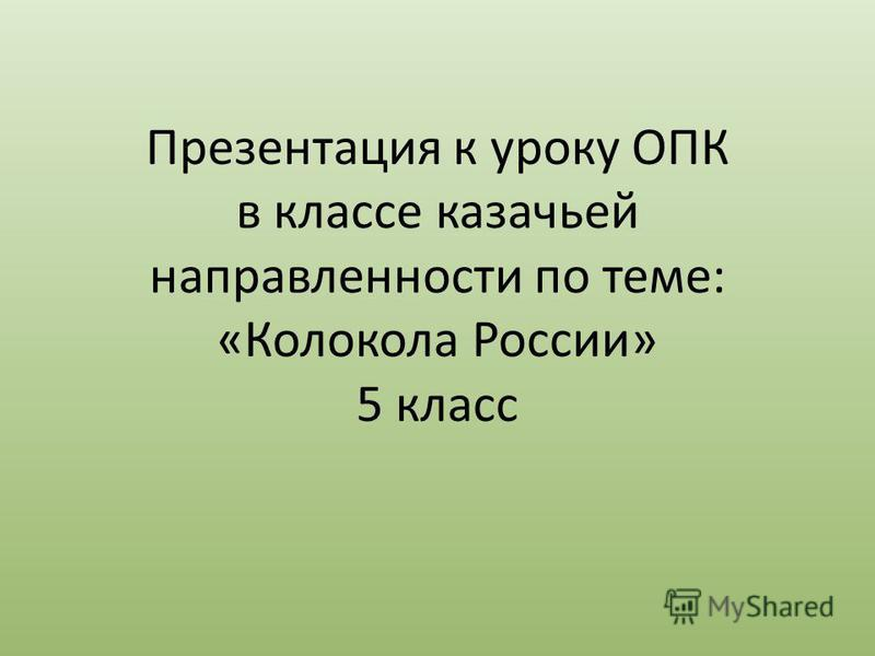 Презентация к уроку ОПК в классе казачьей направленности по теме: «Колокола России» 5 класс