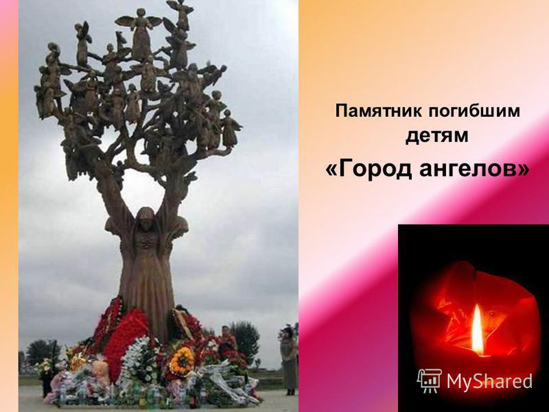 Памятник погибшим детям «Город ангелов»