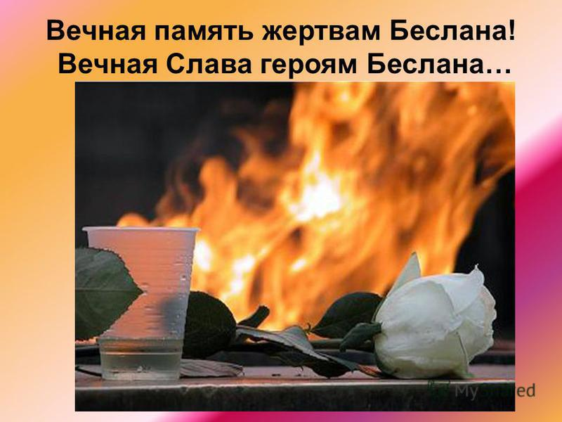 Вечная память жертвам Беслана! Вечная Слава героям Беслана…