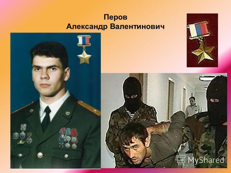 Перов Александр Валентинович