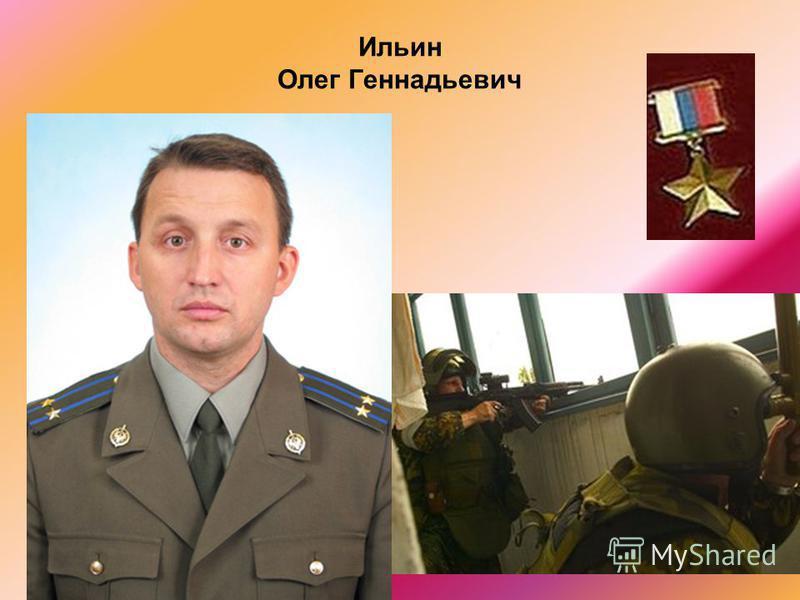 Ильин Олег Геннадьевич