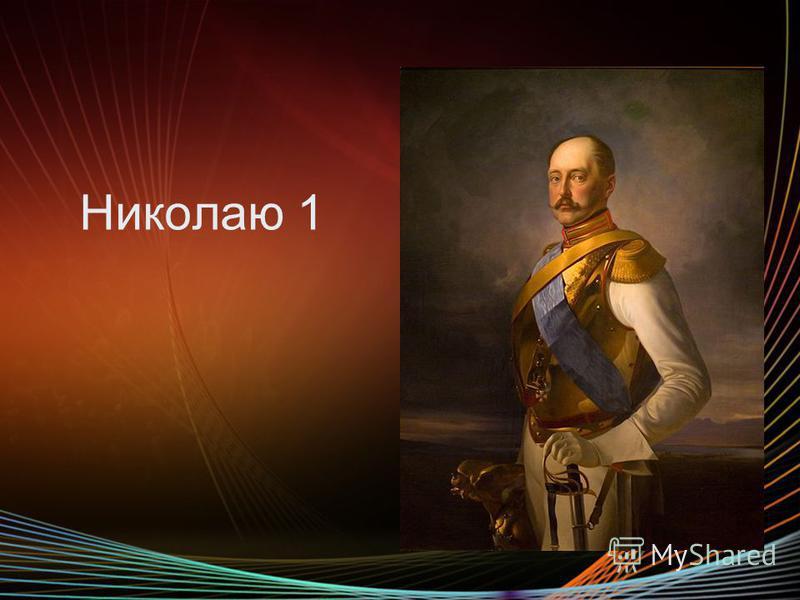 Николаю 1