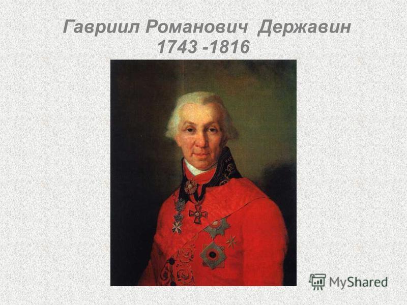 Гавриил Романович Державин 1743 -1816