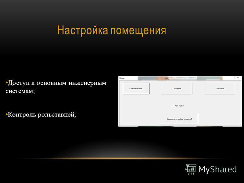Настройка помещения Доступ к основным инженерным системам; Контроль рольставней;