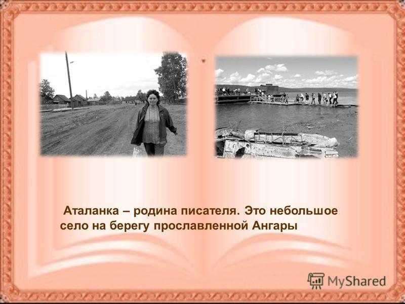 Аталанка – родина писателя. Это небольшое село на берегу прославленной Ангары