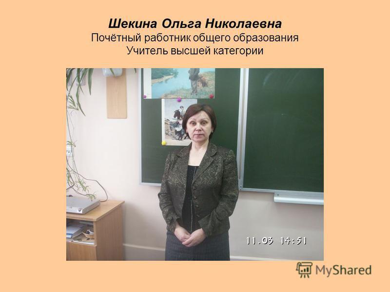 Шекина Ольга Николаевна Почётный работник общего образования Учитель высшей категории