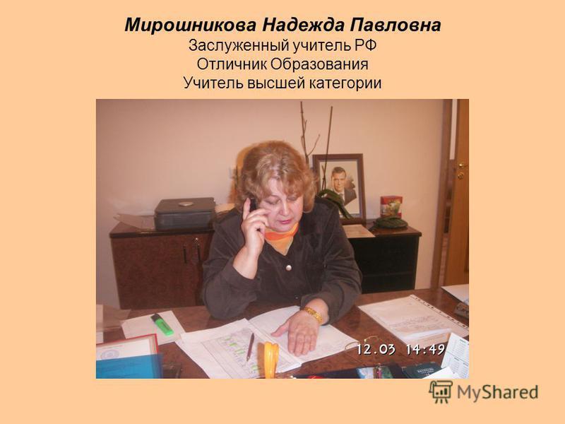 Мирошникова Надежда Павловна Заслуженный учитель РФ Отличник Образования Учитель высшей категории