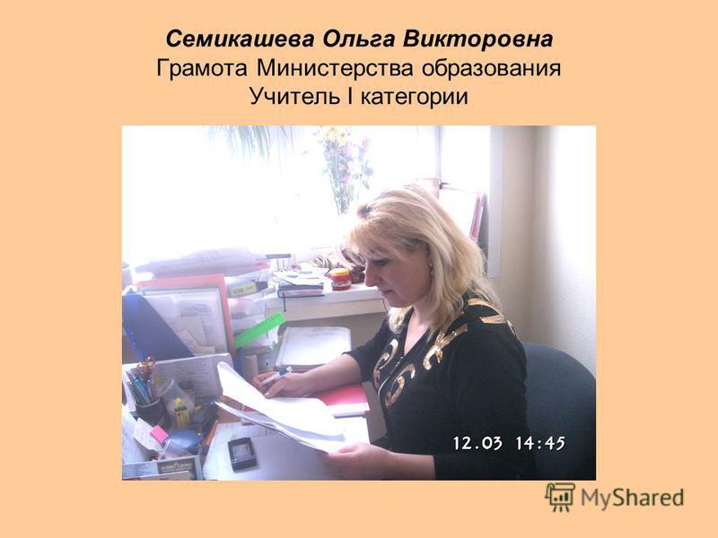 Семикашева Ольга Викторовна Грамота Министерства образования Учитель I категории