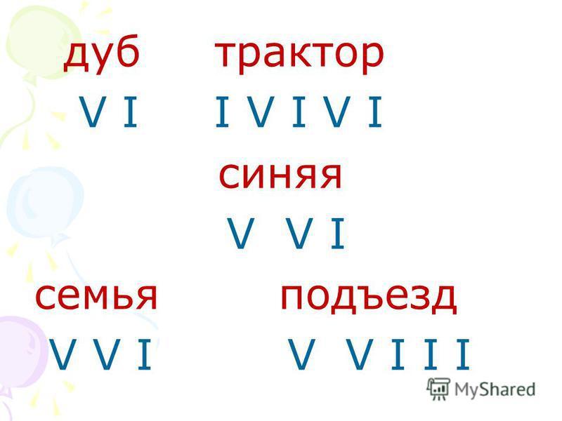 дуб трактор V I I V I V I синяя V V I семья подъезд V V I V V I I I