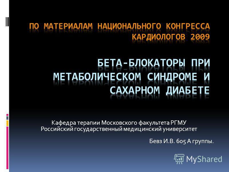 Кафедра терапии Московского факультета РГМУ Российский государственный медицинский университет Бевз И.В. 605 А группы.