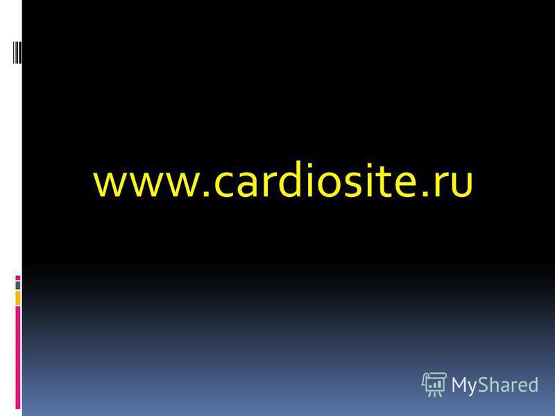 www.cardiosite.ru
