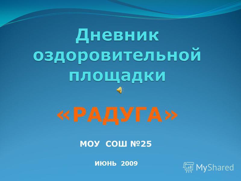 «РАДУГА» МОУ СОШ 25 ИЮНЬ 2009