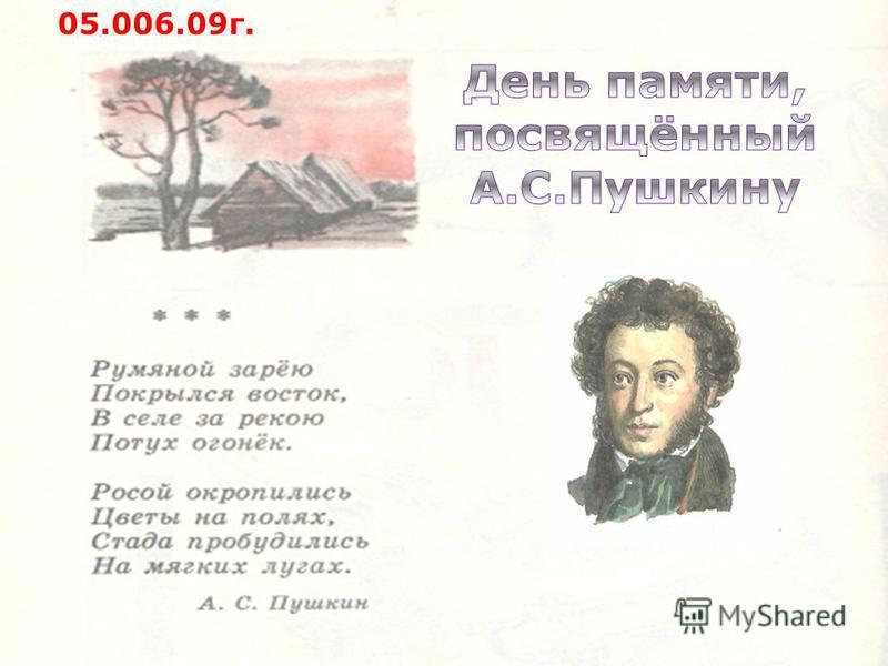 05.006.09 г.