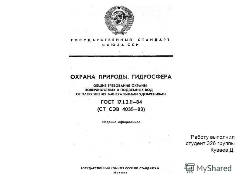 Работу выполнил студент 326 группы Куваев Д.