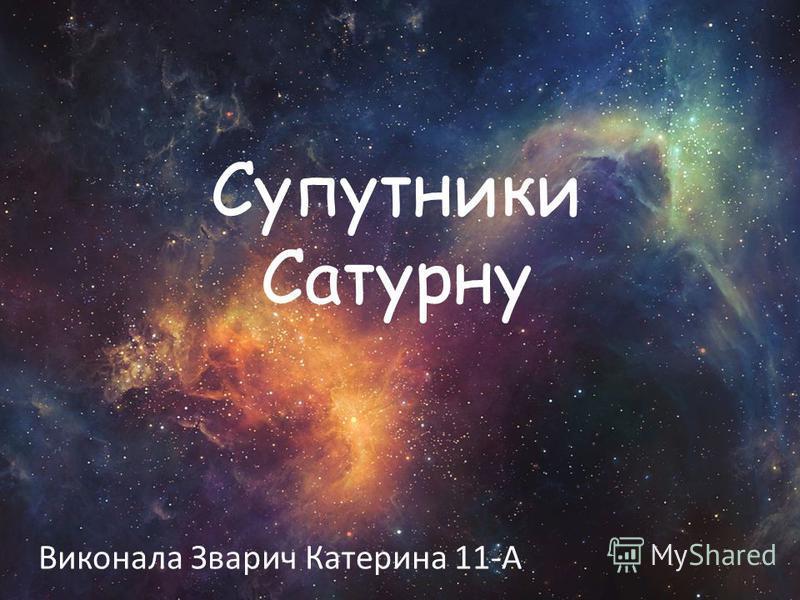 Супутники Сатурну Виконала Зварич Катерина 11-А