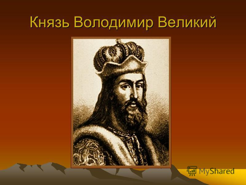 Князь Володимир Великий