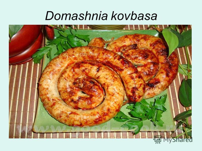 Domashnia kovbasa