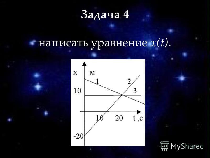 Задача 4 написать уравнение х(t).