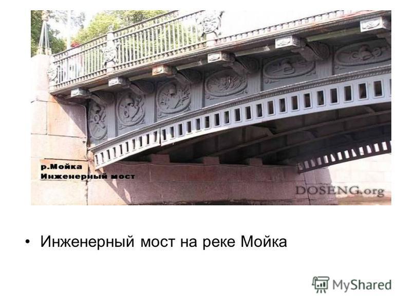 Инженерный мост на реке Мойка