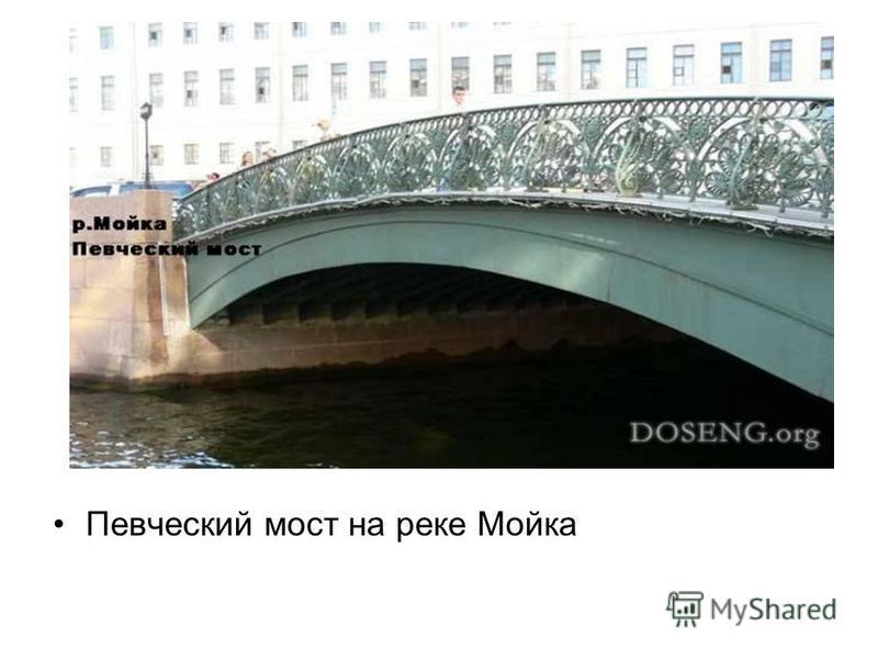 Певческий мост на реке Мойка