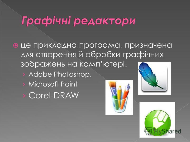 це прикладна програма, призначена для створення й обробки графiчних зображень на компютерi. Adobe Photoshop, Microsoft Paint Corel-DRAW