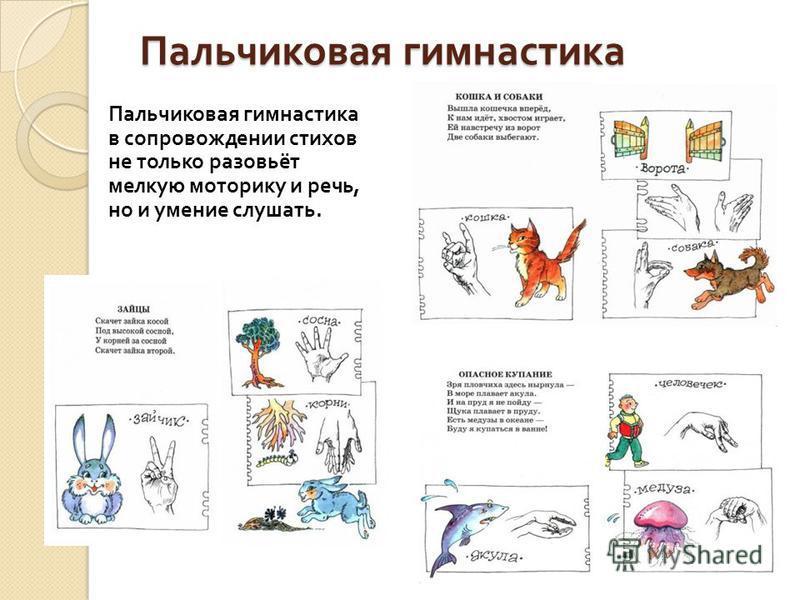 Пальчиковая гимнастика Пальчиковая гимнастика в сопровождении стихов не только разовьёт мелкую моторику и речь, но и умение слушать.