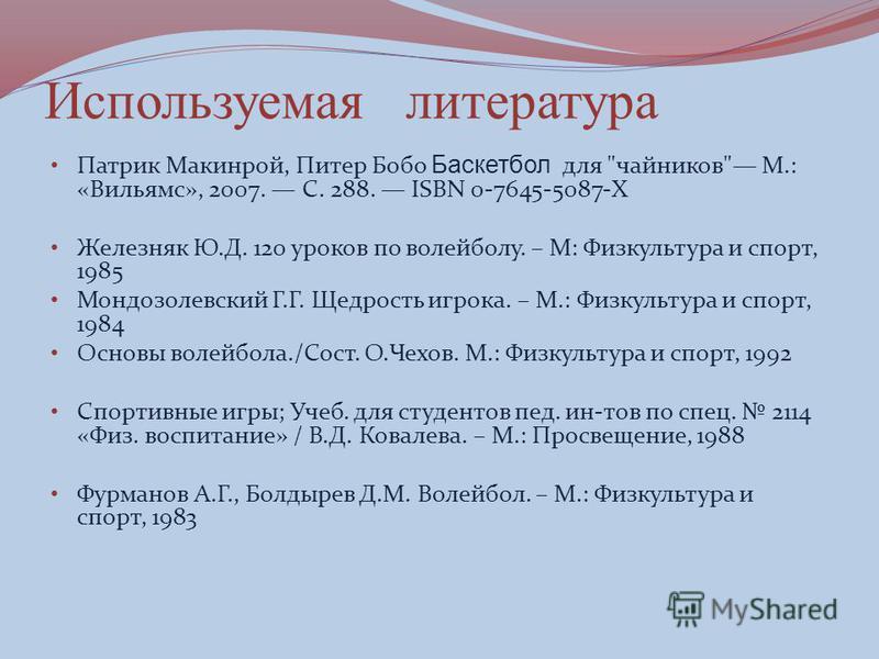 Используемая литература Патрик Макинрой, Питер Бобо Баскетбол для
