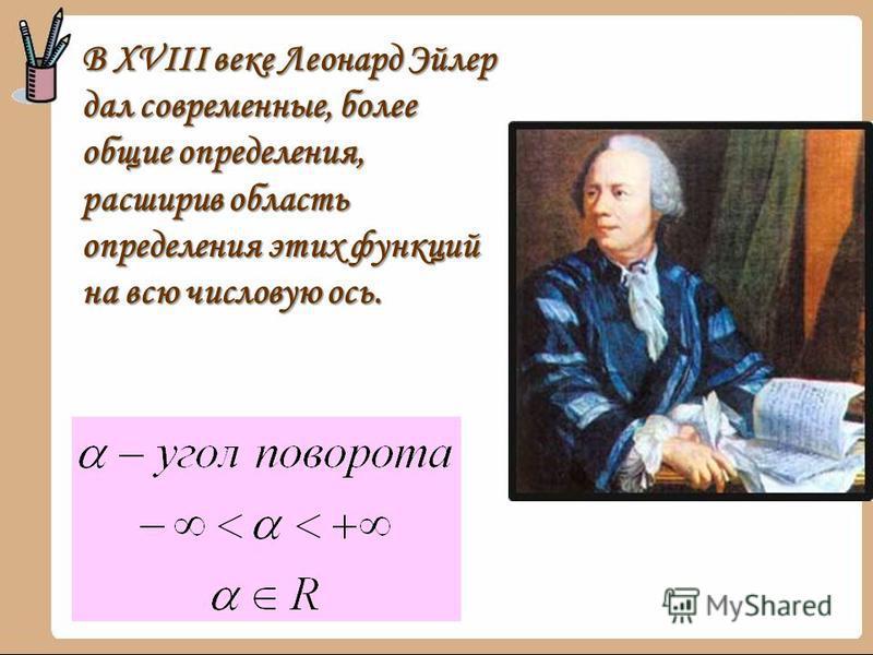 В XVIII веке Леонард Эйлер дал современные, более общие определения, расширив область определения этих функций на всю числовую ось.