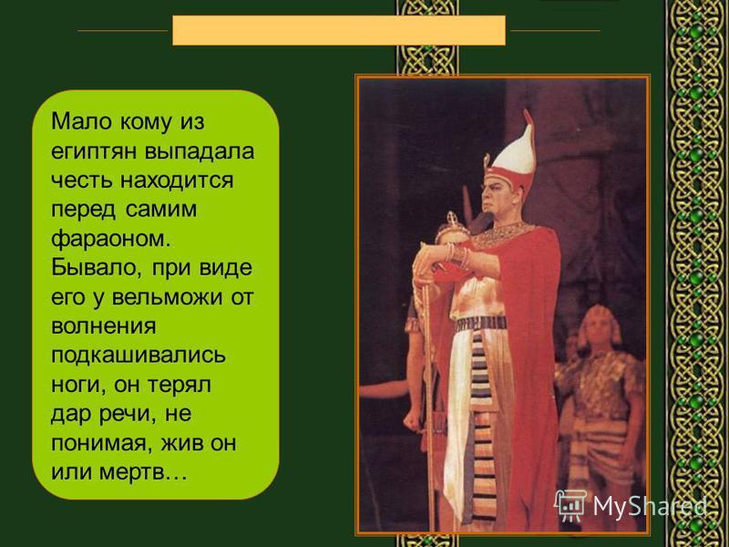 ФАРАОН – правитель Древнего Египта 3. Как фараон управлял Египтом