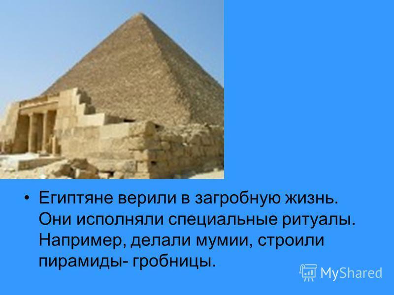 Древние египтяне умели возводить грандиозные постройки- храмы. В храмах жрецы молились перед статуей бога или фараона. Карнак Корнак Луксор Статуя Рамзеса второго, которая стоит перед храмом Карнака. Луксор