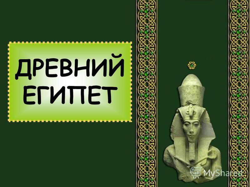 Мир древности: далёкий и близкий. Египет Греция Рим Автор: Смердова Е.Н., п.Пижма