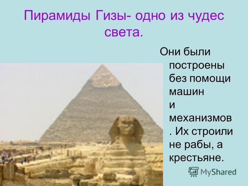 Неподалёку от Каира, стоит крупнейшая пирамида мира и весит около 7 млн. тонн. Это усыпальница фараона Хеопса, её высота 148 метров.