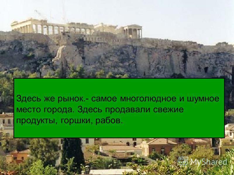 Город Афины живёт и сегодня. Как и раньше он является столицей Греции. Сердце Афин- Акрополь. Это высокий холм. На нём расположен неповторимый архитектурный ансамбль. Акрополем можно было любоваться со всех концов города и с моря. На холм вела мощная
