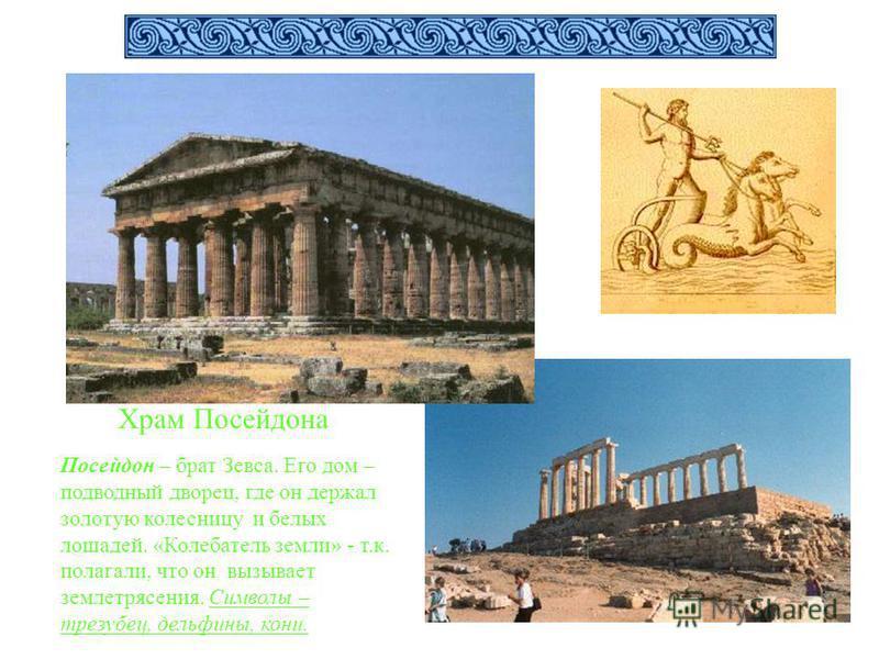 Храм Зевса в Афинах Зевс – верховный греческий бог – отец богов и людей. Его женой была Гера. Зевс часто встречался с земными женщинами и появлялся перед ними в различных обличиях, например в виде быка, дождя или лебедя. Символы – молния, орел, дуб.