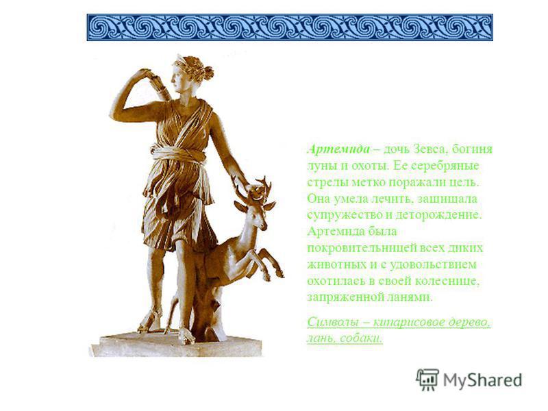 Храм Афродиты в Турции Афродита – богиня любви и красоты. Родилась в морской пене и приплыла на берег в створке раковины. Символы – розы, глуби, воробьи, дельфины, бараны.