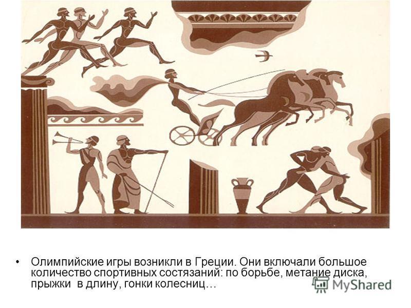 Греческие герои: